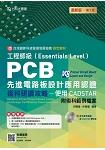 PCB先進電路板設計應用認證工程師級(Essentials Level)術科研讀攻略-使用CADSTAR-附術科範例檔案含CA