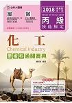 丙級化工學術科通關寶典-2018年最新版(第七版)-附贈OTAS題測系統