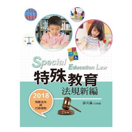 特殊教育法規新編