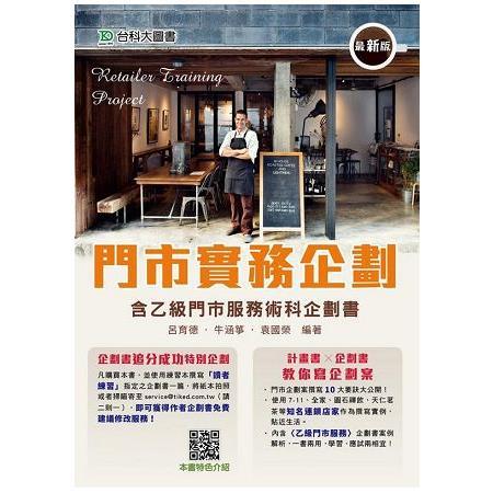 門市實務企劃含乙級門市服務術科企劃書-最新版