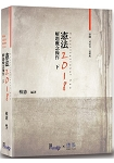憲法解題概念操作(下)(10版)