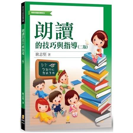 朗讀的技巧與指導(2版)