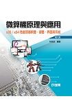 微算機原理與應用-x86/x64微處理器軟體、硬體、界面與系統(第六版)(精裝本)