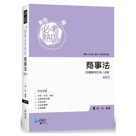 實務必考熱區 商事法(2版)