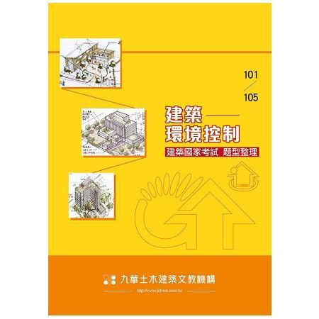 建築國家考試 101-105: 建築環境控制題型整理