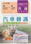 丙級汽車修護學術科通關寶典-2018年(附贈OTAS題測系統)