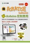 用Scratch(mBlock)玩Arduino控制應用-使用MEB多功能實驗板與iFinder智能循跡自走車套件提供41