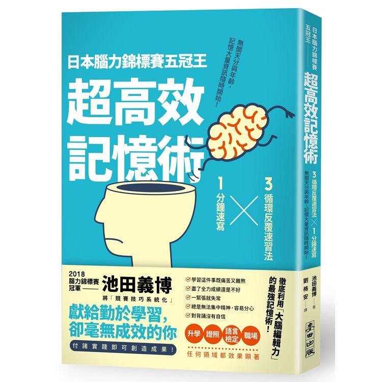 日本腦力錦標賽五冠王「超高效記憶術」:3循環反覆速習法╳1分鐘速寫,無關天分與年齡,記憶大量資訊隨