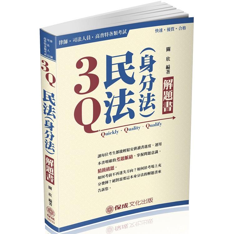 3Q民法(身分法)-解題書-2018律師.司法人員.高普特考<保成>