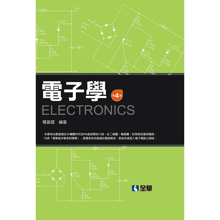 電子學(第四版)(精裝本)