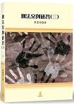 刑法案例研習(三)(2版)