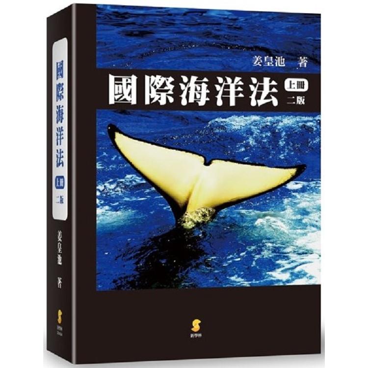 國際海洋法(上)(2版)