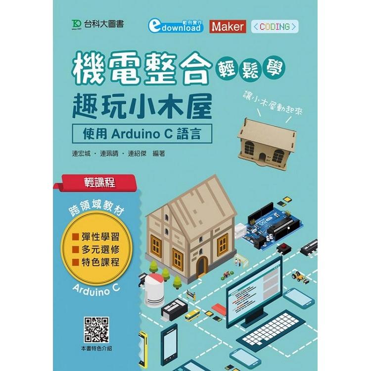輕課程 機電整合輕鬆學-趣玩小木屋:使用Arduino C 語言
