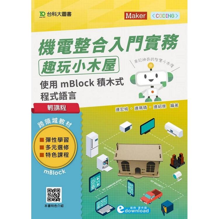 輕課程 機電整合入門實務-趣玩小木屋:使用mBlock積木式程式語言