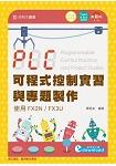 PLC可程式控制實習與專題製作使用FX2N / FX3U(第三版)(附贈OTAS題測系統)