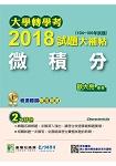 大學轉學考2018試題大補帖【微積分】(104~106年試題)