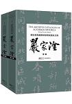 國史館現藏總統副總統檔案目錄:嚴家淦(二冊不分售)