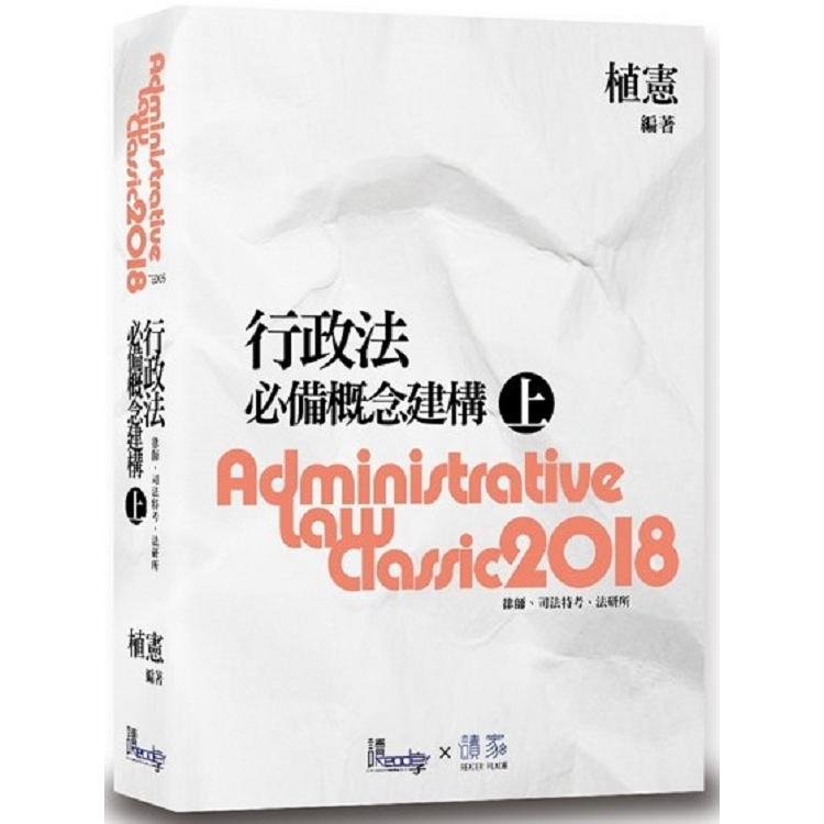 行政法必備概念建構(上)(7版)