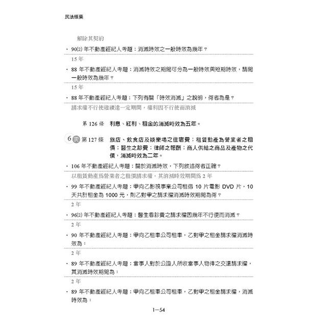 民法概要(4版)