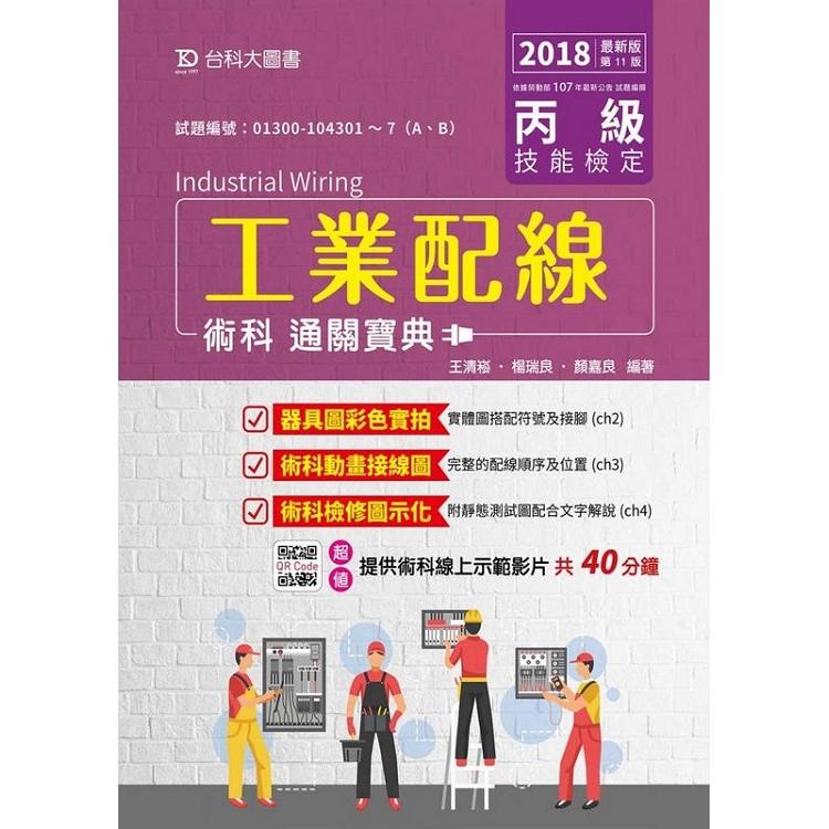 丙級工業配線術科通關寶典-2018年