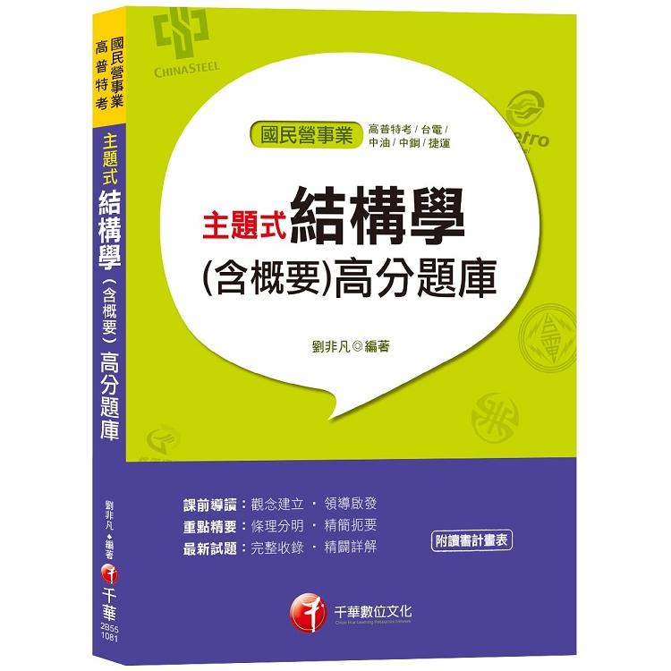 【「結構學」各類考試寶典】主題式結構學(含概要)高分題庫(國民營事業、高普特考)