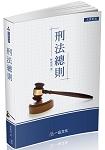 刑法總則-大學用書系列(經銷書)<一品>