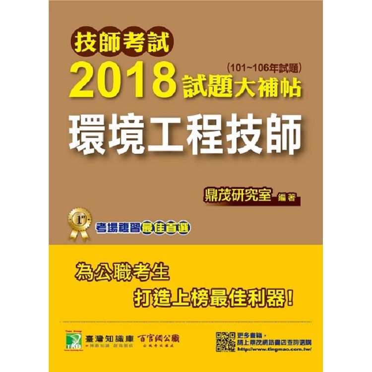 技師考試2018試題大補帖【環境工程技師】(101~106年試題)