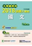 大學轉學考2018試題大補帖【國文】(106年試題)