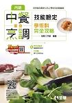 丙級中餐烹調(葷食)技能檢定學術科完全攻略(2018最新版)(豐富版)(附學科測驗卷)