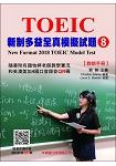 新制多益模擬試題【8】教師手冊