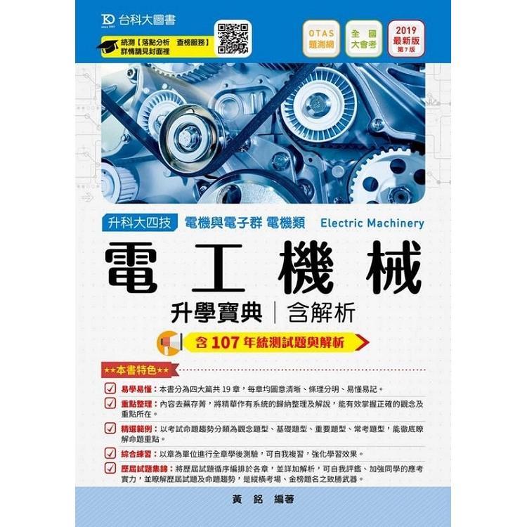電工機械升學寶典2019年版(電機類)升科大四技- 附贈OTAS題測系統