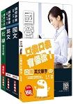 2018年台糖新進工員甄試[化工]套書(不含化工原理)