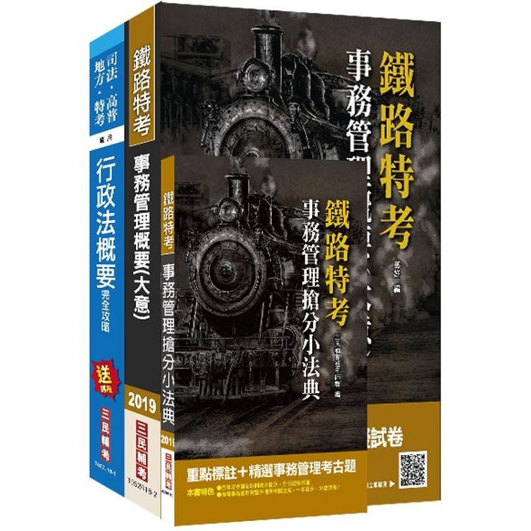 2018年臺灣鐵路管理局營運人員甄試[營運員-事務管理]套書