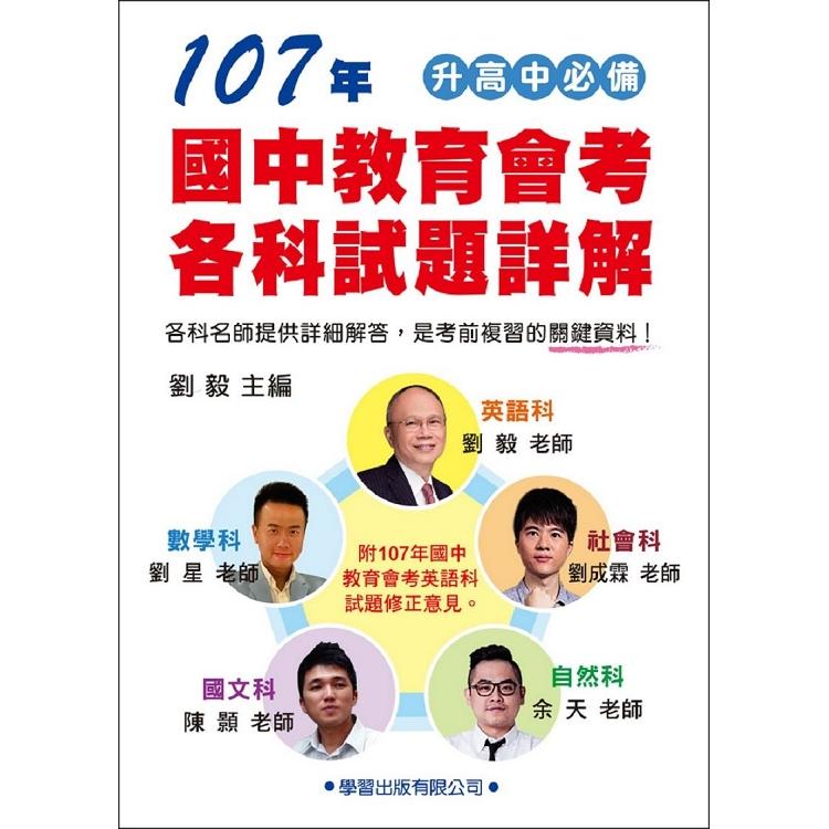 107年國中教育會考各科試是詳解