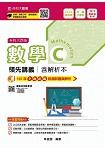 數學C領先講義2019年版(含解析本)升科大四技(附贈OTAS題測系統)
