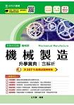 機械製造升學寶典2019年版(機械群)升科大四技(附贈OTAS題測系統)