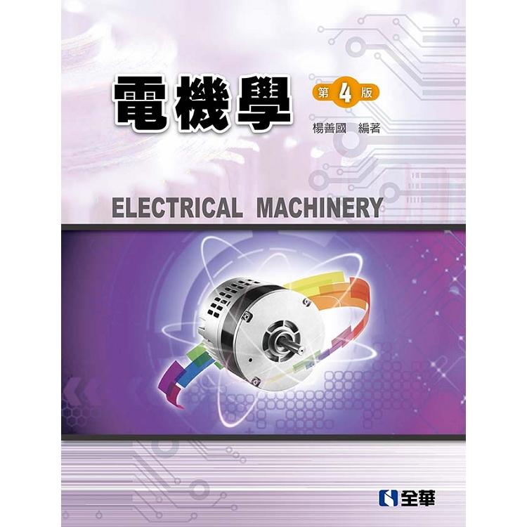 電機學 = Electrical machinery(另開新視窗)
