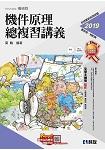 升科大四技-機件原理總複習講義(2019最新版)(附解答本)