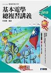升科大四技-基本電學總複習講義(2019新版)(附解答本)