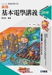 升科大四技-稱霸系列-基本電學講義(2019最新版)(附解答本)