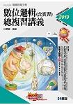 升科大四技-數位邏輯(含實習)總複習講義(2019最新版)(附解答本)