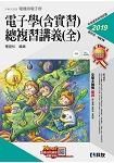 升科大四技-電子學(含實習)總複習講義(全)(2019最新版)(附解答本)