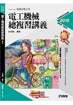 升科大四技-電工機械總複習講義(2019最新版)