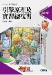 升科大四技-引擎原理及實習總複習(2019最新版)(附解答本)