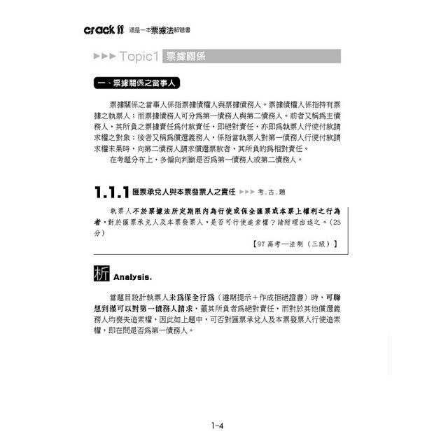 這是一本票據法解題書(2版)