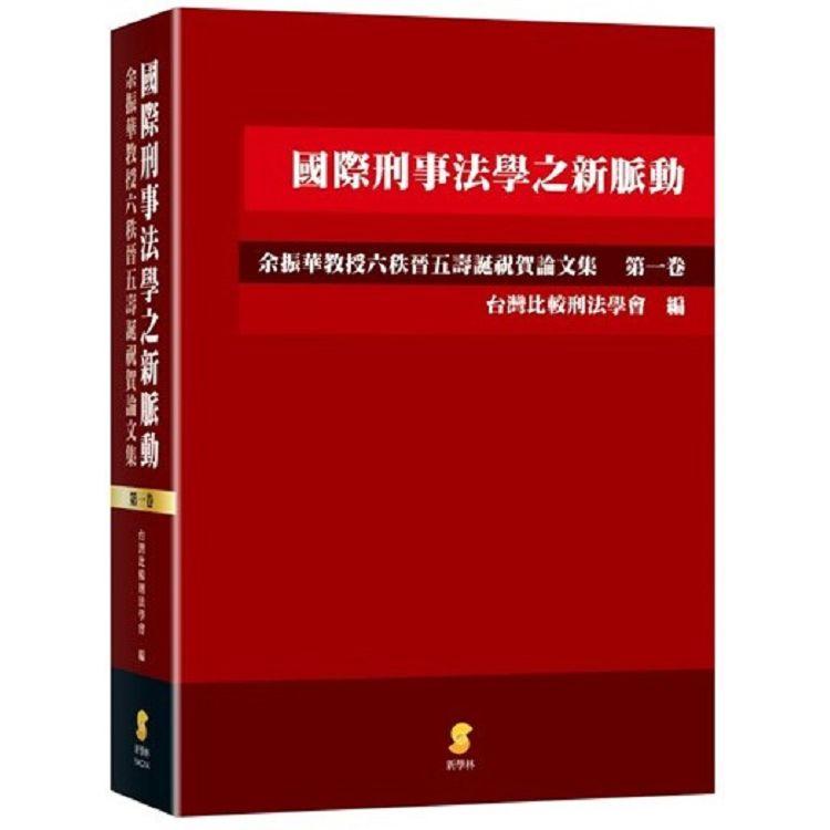 國際刑事法學之新脈動:余振華教授六秩晉五壽誕祝賀論文集(第一卷)