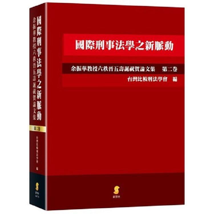 國際刑事法學之新脈動:余振華教授六秩晉五壽誕祝賀論文集(第二卷)