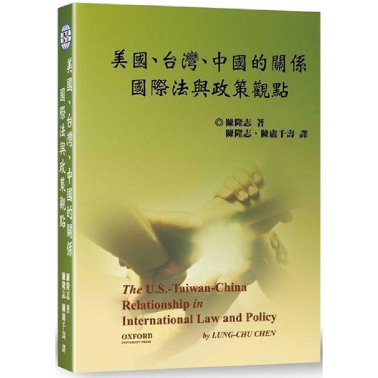 美國、台灣、中國的關係: 國際法與政策觀點
