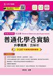 普通化學含實驗升學寶典2019年版(化工群)升科大四技(附贈OTAS題測系統)