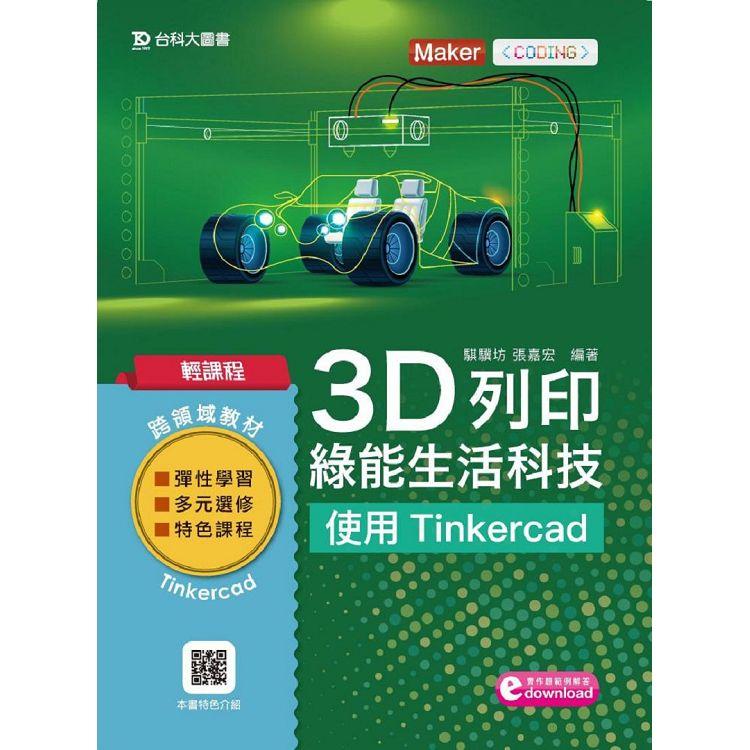 輕課程 3D列印綠能生活科技 - 使用Tinkercad